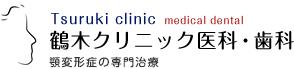 鶴木クリニック医科・歯科